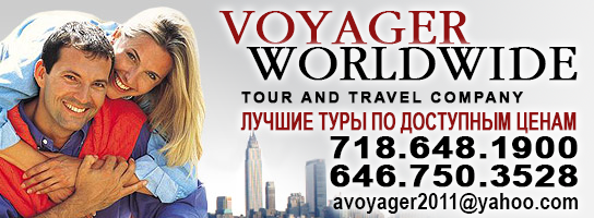 Voyager International Tour & Travel Company